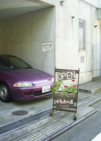 gu-tyoki.kanban.jpg