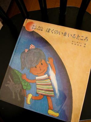 2008-1-bokunoirutokoro1.jpg