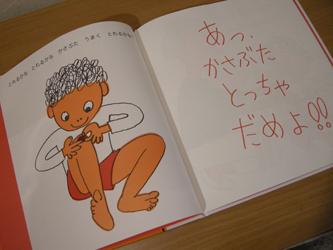 2008_5_osusumeehon2.jpg