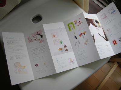 2008_7_iwasakichihiro_panf2.jpg