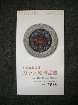 2008_9_iwatainoru-koten1.jpg