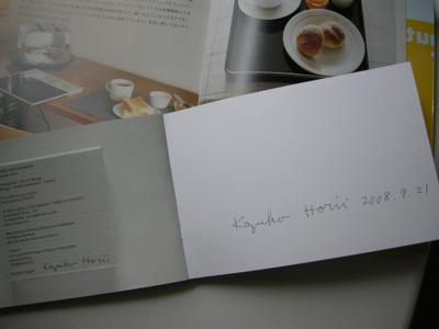 2008_9_kazuko-horii.jpg