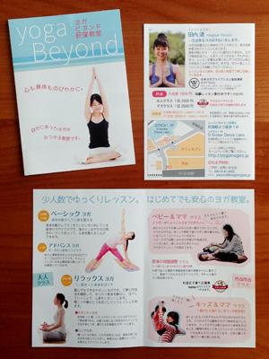 2014-03-20d_yoga.jpg