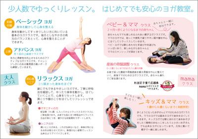2014-03-20d_yoga2.jpg