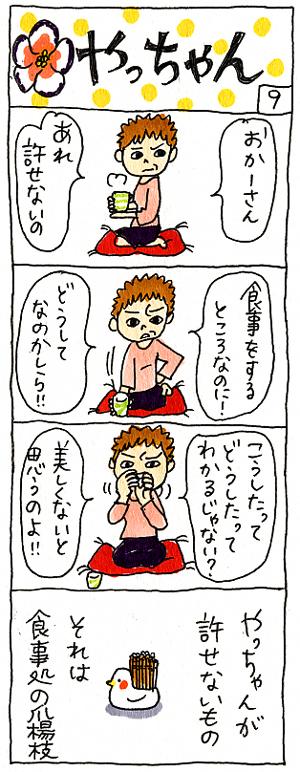 4koma_yachan9.jpg