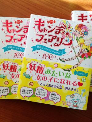 candy_fairy1.jpg