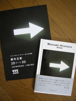 ggghiromura.jpg