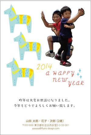 nenga2014_5.jpg