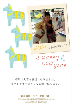 nenga2014_6.jpg
