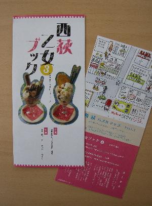 nishiogiotome3.jpg