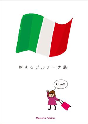 pulcina_tenji1.jpg