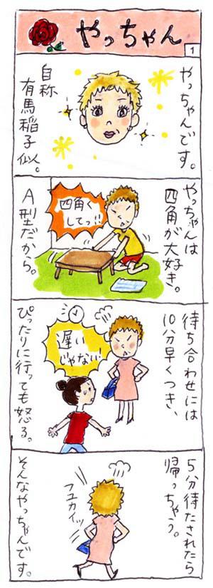 yachan1.jpg