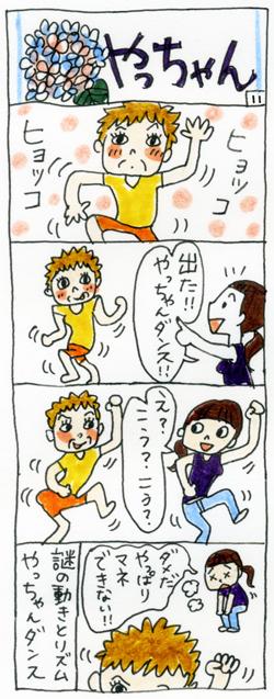 yachan11.jpg
