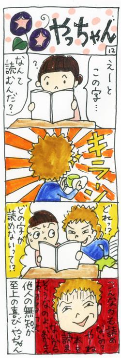 yachan12.jpg