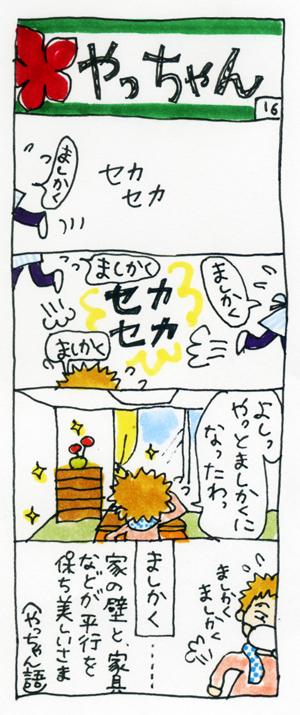 yachan16.jpg