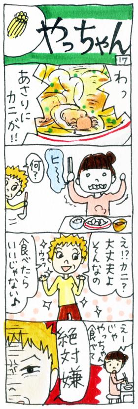 yachan17.jpg