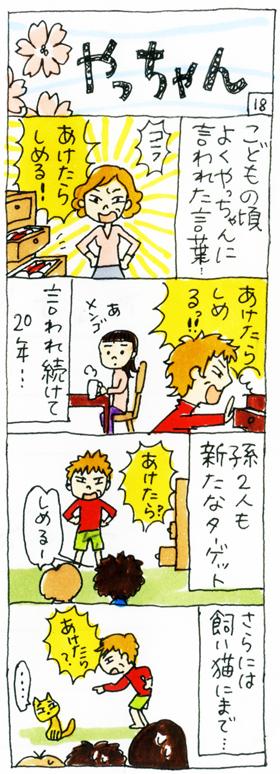 yachan18.jpg