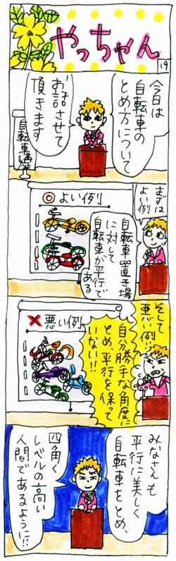 yachan19.jpg