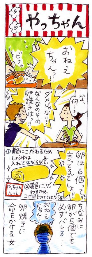yachan4.jpg