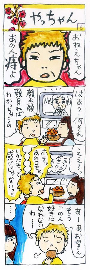 yachan6.jpg