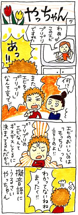 yachan7.jpg