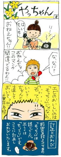 yachan8.jpg