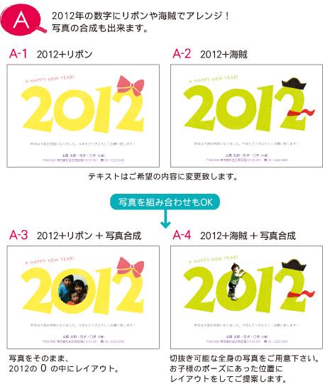2012nennga_a_1.jpg