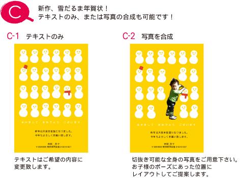 2012nennga_c_1.jpg