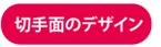 2012nennga_side_kitte1.jpg