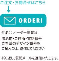 2012nennga_side_order1.jpg